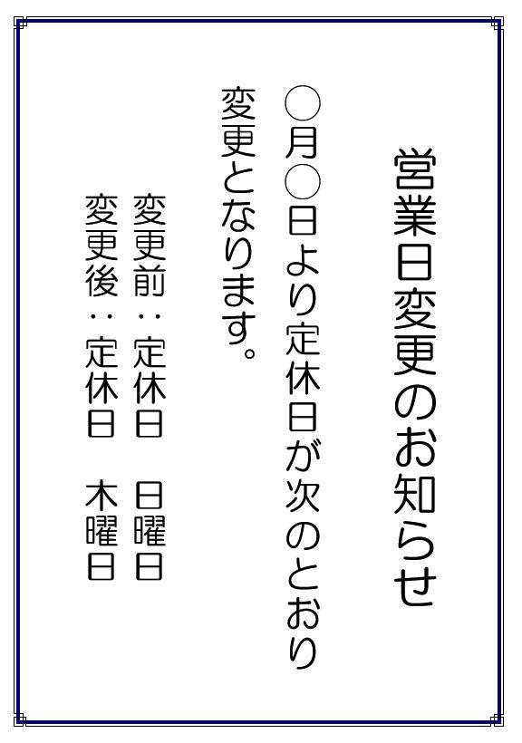 定休日のお知らせ(営業日変更 ...