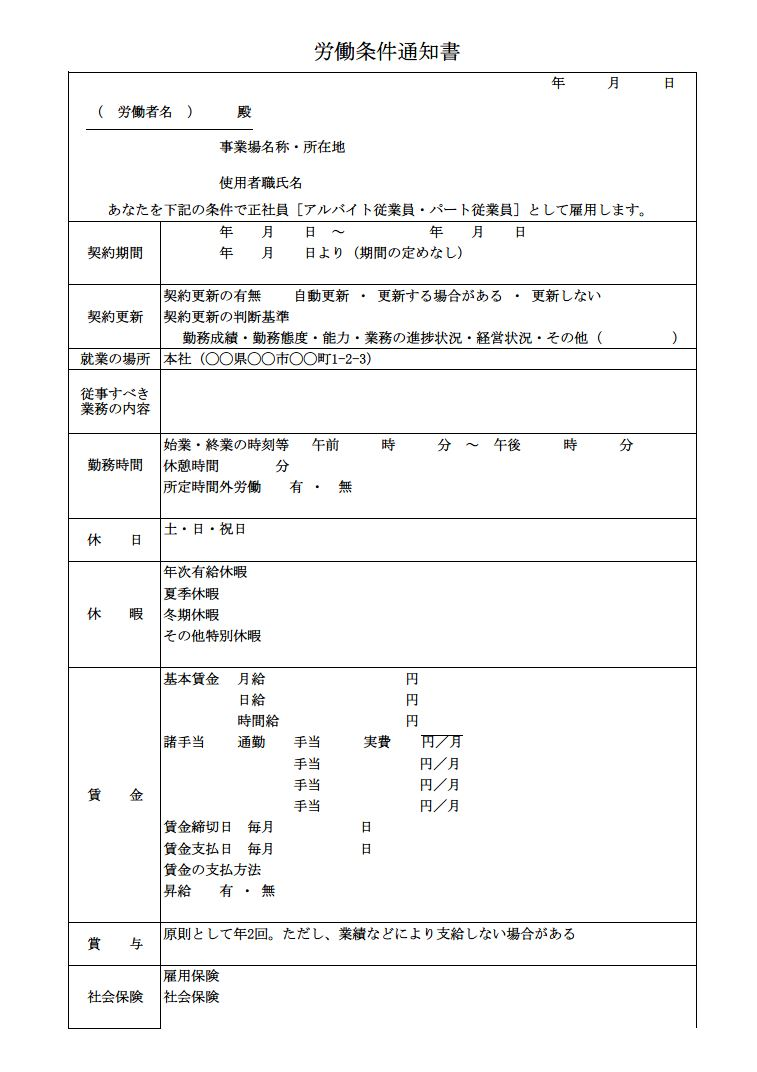労働条件通知書(雇入通知書・雇用通知書)書き方・記入例・記載例 書式