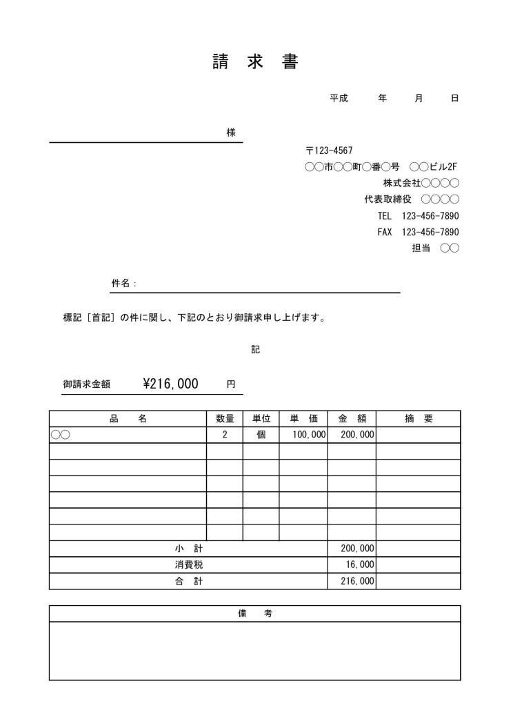 虫食い 表 pdf エクセル
