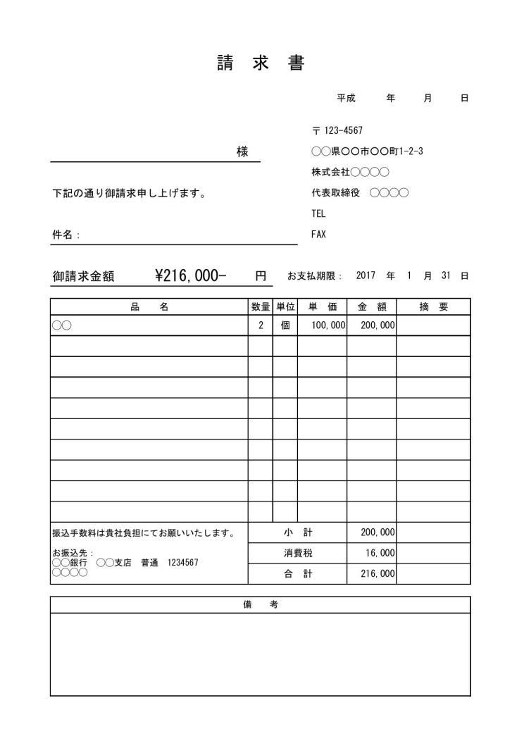 請求書 自動作成 エクセル pdf