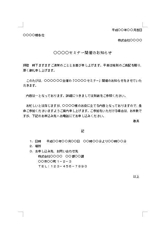... テンプレート02(ワード Word : 便箋 テンプレート 無料 夏 : 無料