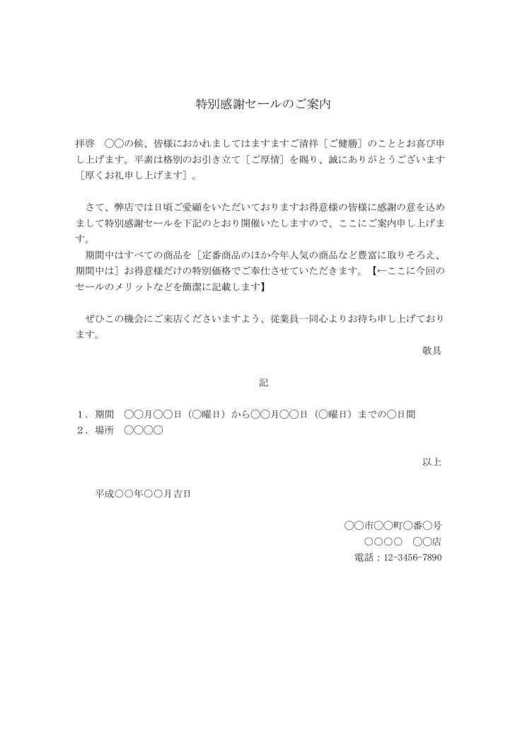 商品券 文面 お詫び
