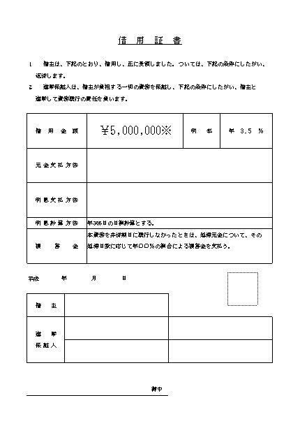 連帯保証契約書