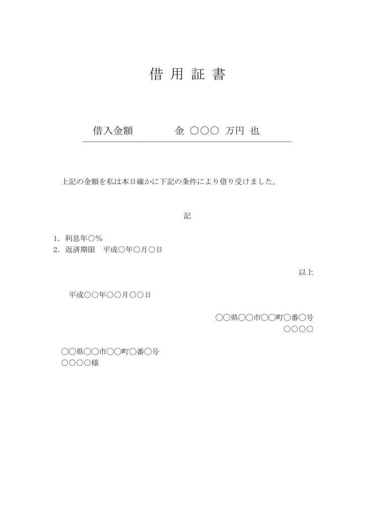 借用書 ダウンロード pdf 分割