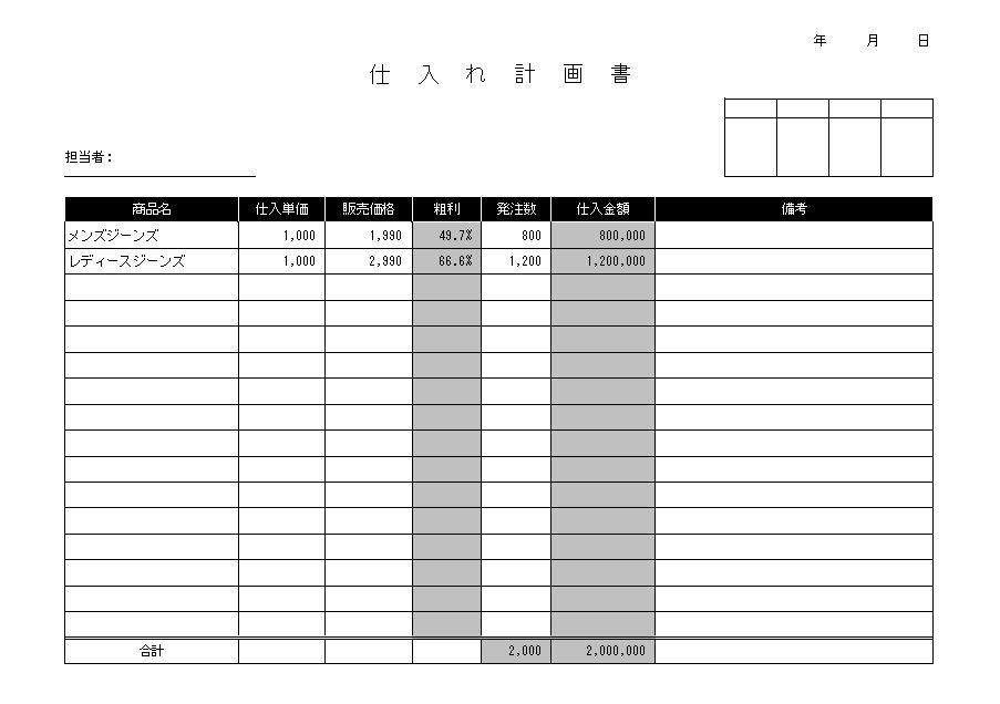 仕入れ計画書(仕入れ計画表)の作り方・書き方 書式・様式・フォーマット ひな形(雛形) テンプレート01(エクセル Excel)