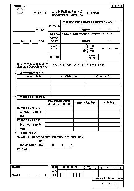 償却資産申告書(申告様式)のダウンロード | 立川市