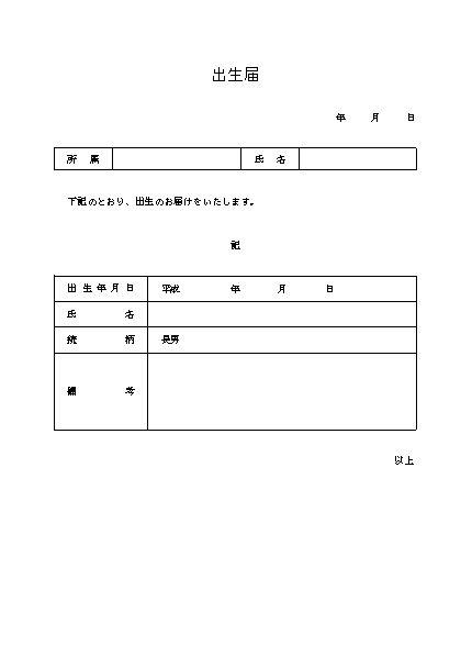 出生届(出産届)の書き方・例文・文例 書式・様式・フォーマット 雛形(ひな形) テンプレート07(表形式)(エクセル Excel) - [文書]テンプレートの無料ダウンロード