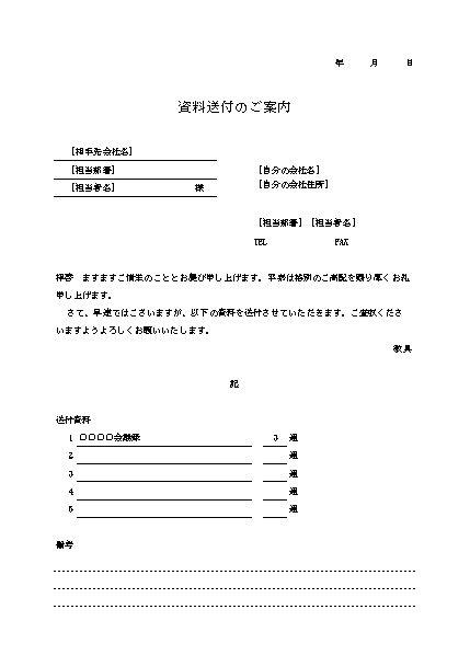 状 資料 送付 送付 新規お取引先の開拓に使えるDM例文/文例1