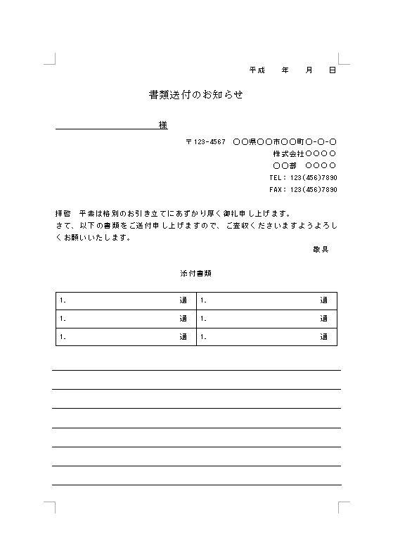 書類送付状・送り状・添え状(書類送付のご案内)の書き方・例文・文例 書式・様式・フォーマット 雛形(ひな形)・見本・サンプル テンプレート(無料