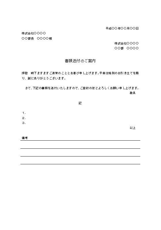 ご 書類 例文 の 送付 案内