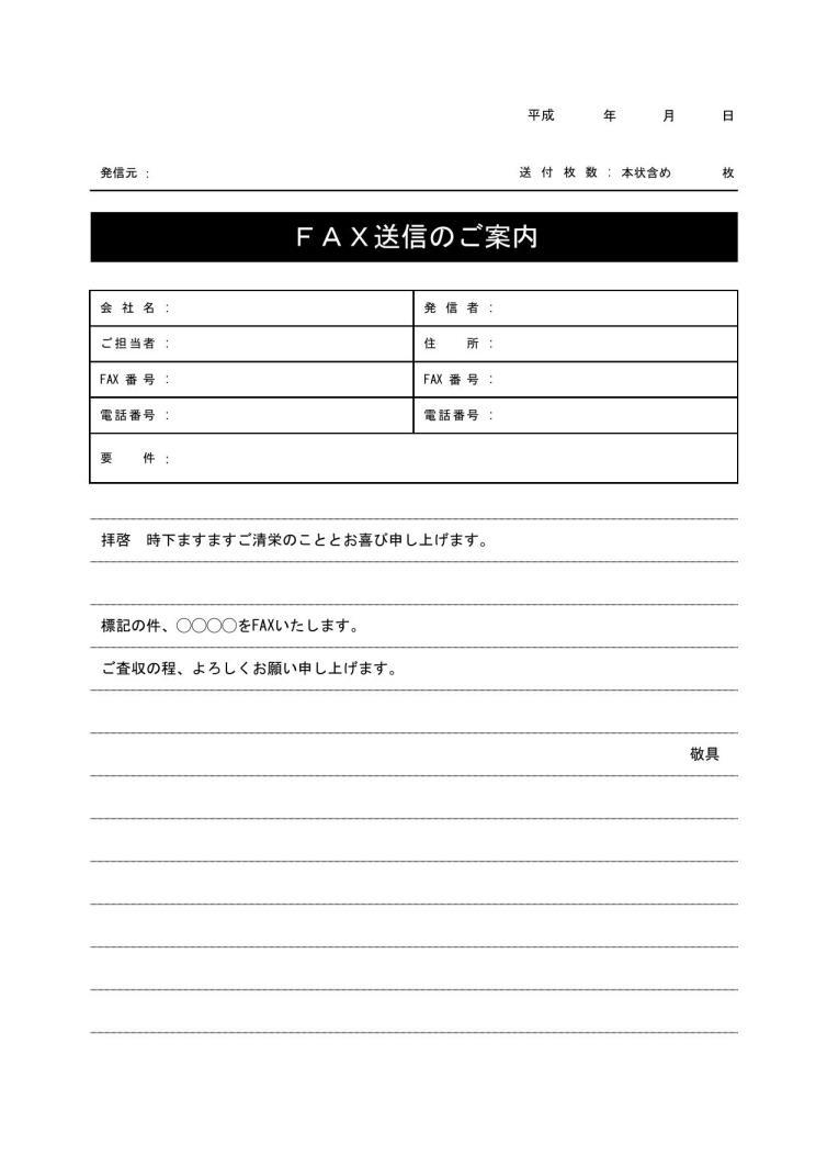 送信 テンプレート fax 状