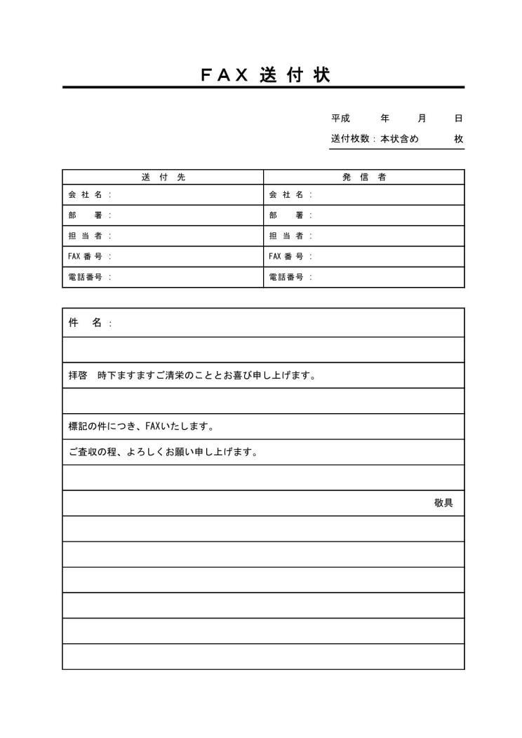 文書テンプレートの無料ダウンロード Fax送付状fax送信表送信案内