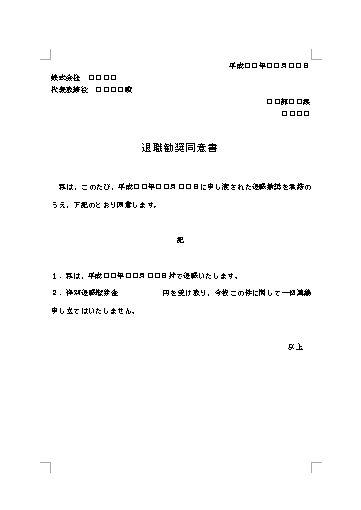 覚書 書式 ダウンロード