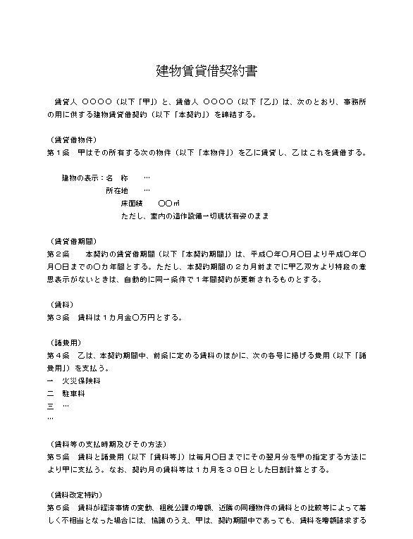建物賃貸借契約書の書き方 書式・様式・フォーマット 雛形(ひな