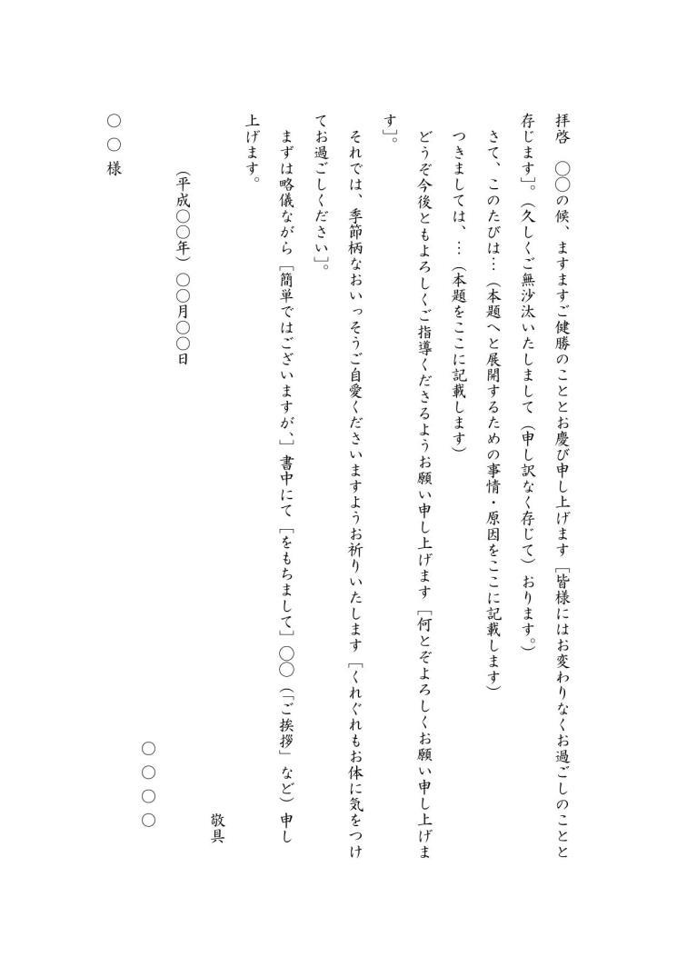 手紙の基本書式のテンプレート縦書き01丁寧ワード Word
