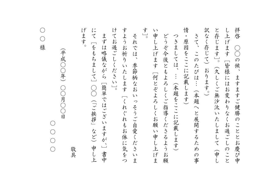 手紙 の 書き方 例文