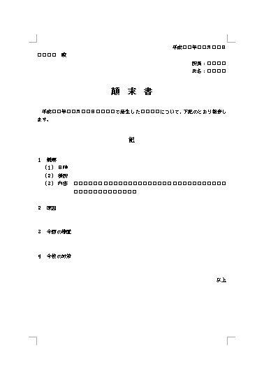 顛末書の文例・例文 テンプレ ... : 便箋用紙 ダウンロード : すべての講義