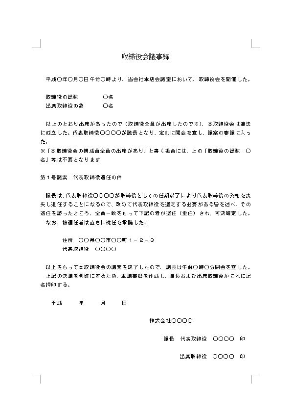 略歴 書 ダウンロード word