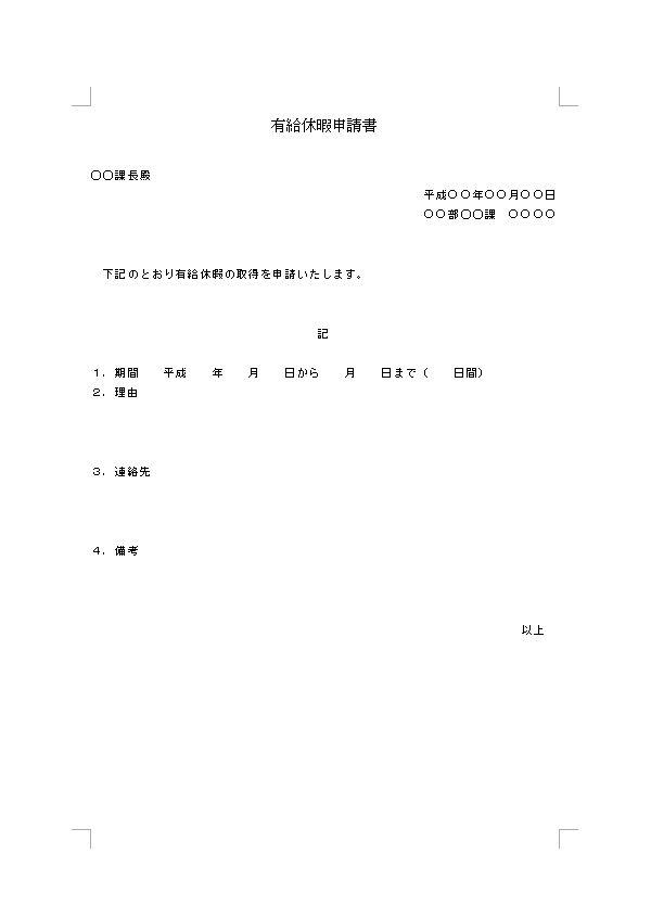 退職予定者の有給休暇 - 『日本の人事部』